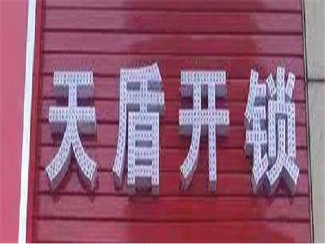 天盾开锁(南京店)