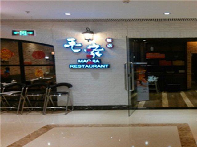 毛家饭店(威高店)