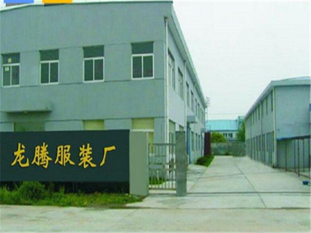 龙腾服装厂(厚街店)