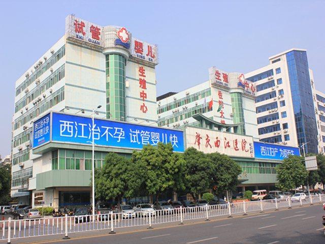 肇庆西江医院