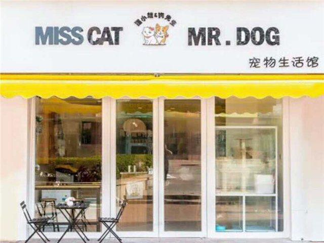 猫小姐&狗先生宠物生活馆