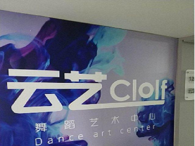 云艺舞蹈艺术中心