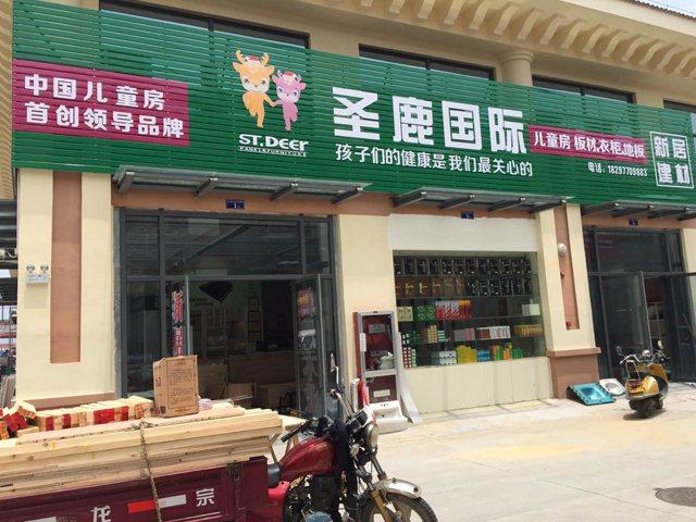 圣鹿国际(安庆市专卖店)