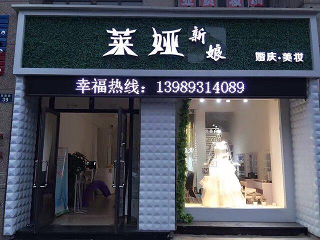 莱娅新娘婚庆美妆馆