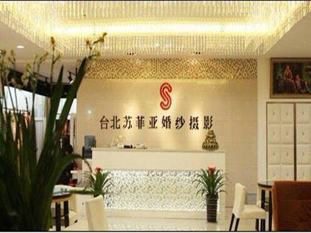 台北苏菲雅婚纱摄影(双井店)