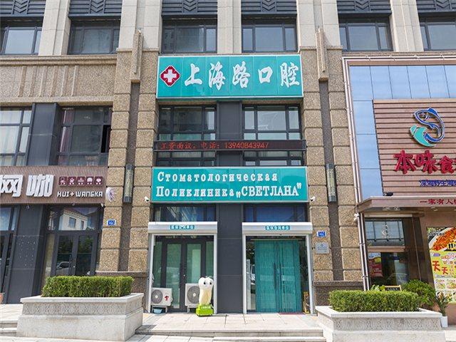 上海路口腔