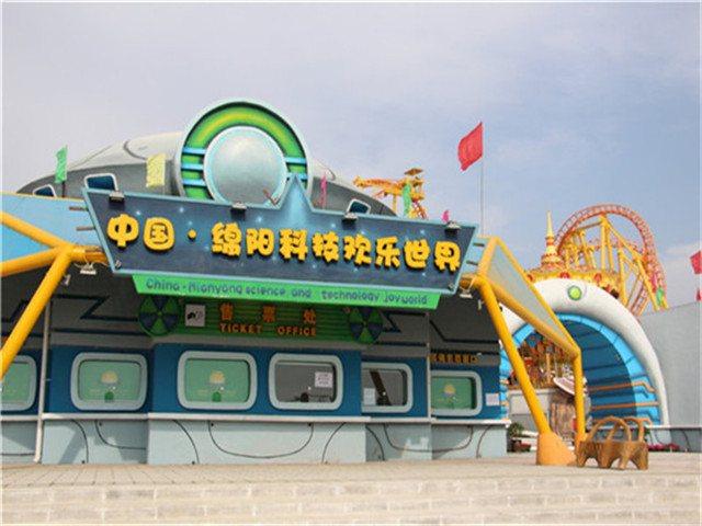 中国绵阳科技欢乐世界
