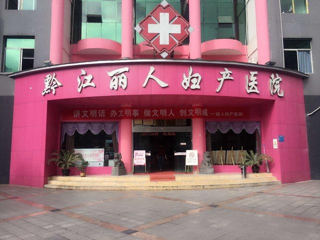黔江丽人妇产科医院
