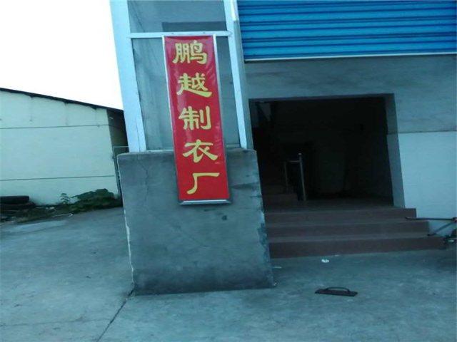 鹏越制衣厂