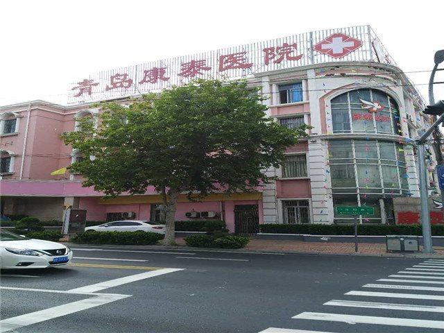 青岛康泰医院