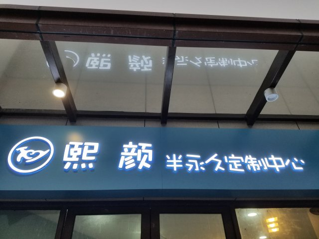 熙颜半永久订制中心