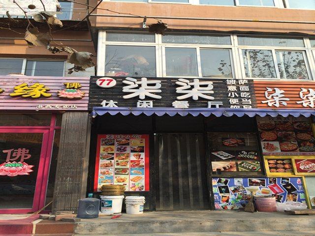 柒柒休闲餐厅
