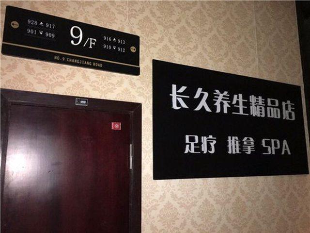 长久养生精品店(九号大厦二店)