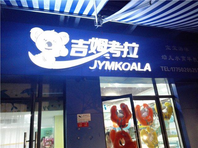 吉姆考拉(大儒世家店)