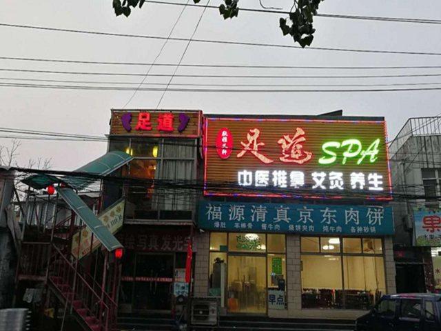 乔氏台球俱乐部(北环路店)