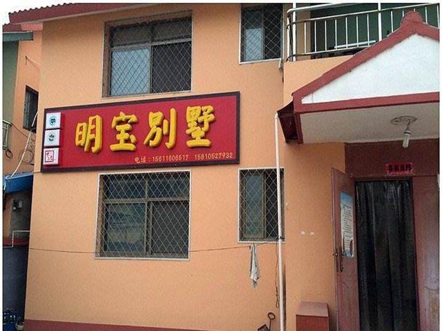 北京十渡明宝别墅