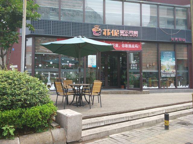 菲伲音乐网咖(乐陵路店)