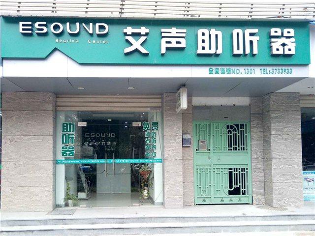 艾声助听器(湖滨南店)