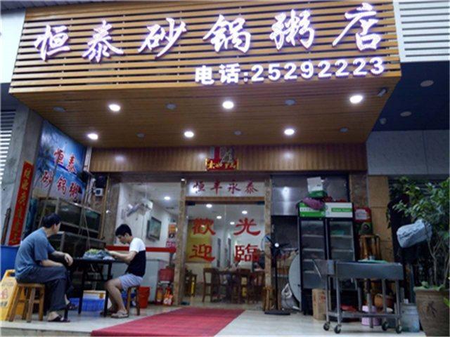 恒泰砂锅粥店