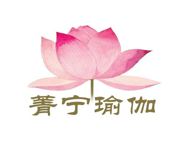 菁宁瑜伽馆
