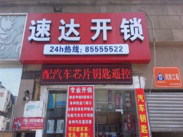 上海速达开锁