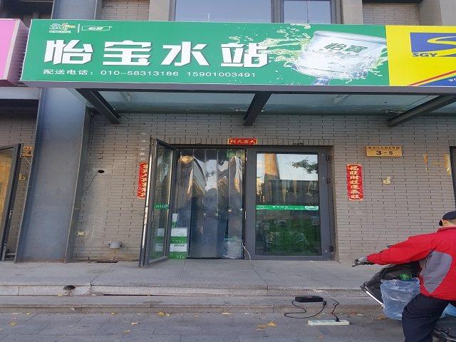 华润怡宝桶装水专卖店(菜市口店)