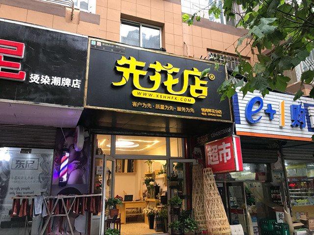 先花店(锦尚鲜花分店)