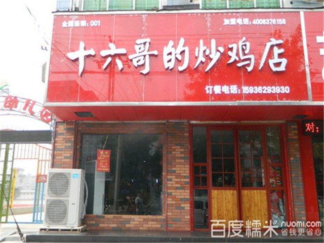 十六哥的炒鸡店(崇高路店)