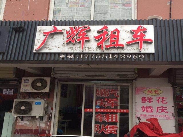 广辉汽车租赁
