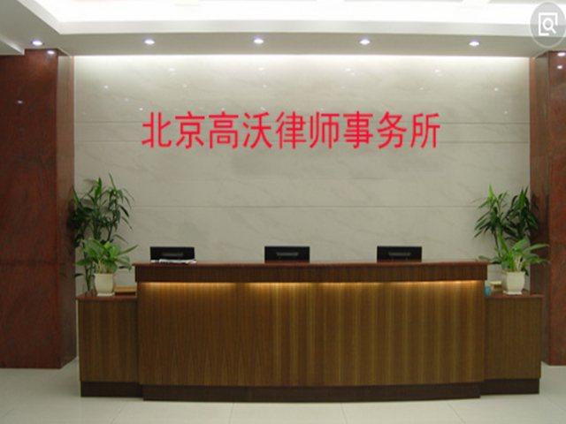 高沃律师事务所