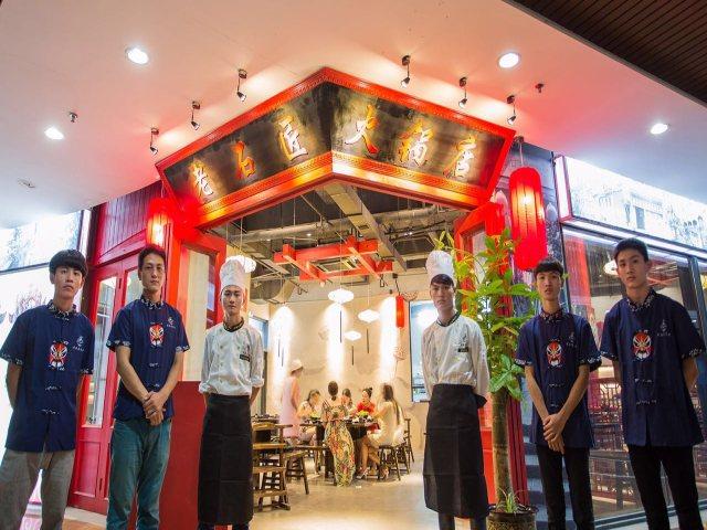 老石匠火锅店