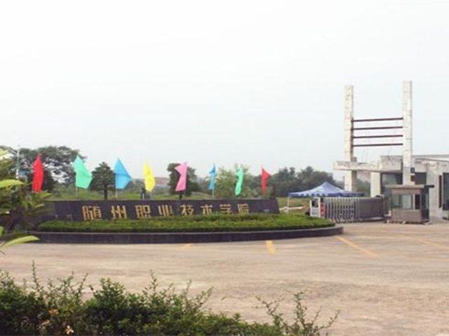 随州职业技术学院(自贡招生点店)