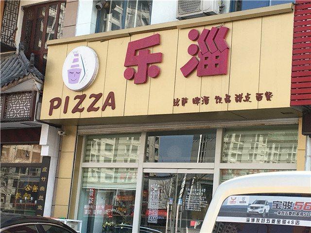 乐淄(尚文苑店)