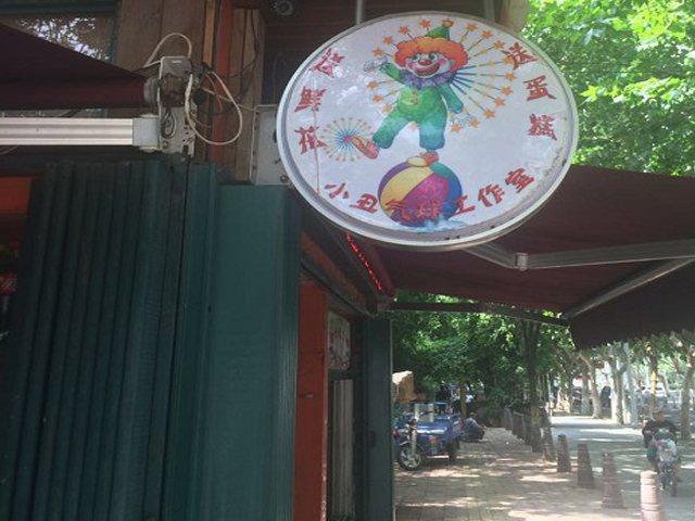小丑气球工作室