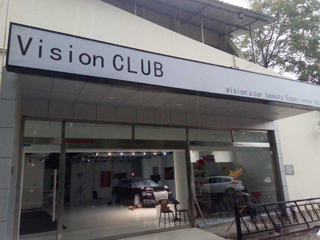 Vision Club 视觉俱乐部
