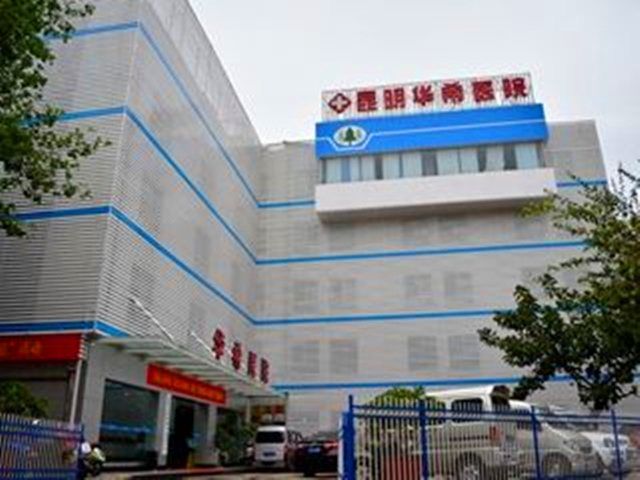 昆明华希医院