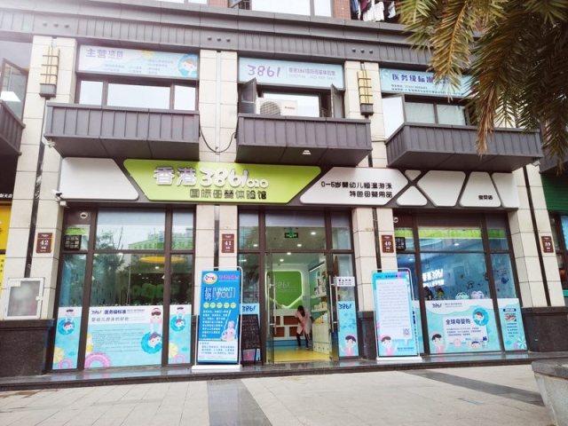 香港3861国际游泳会所