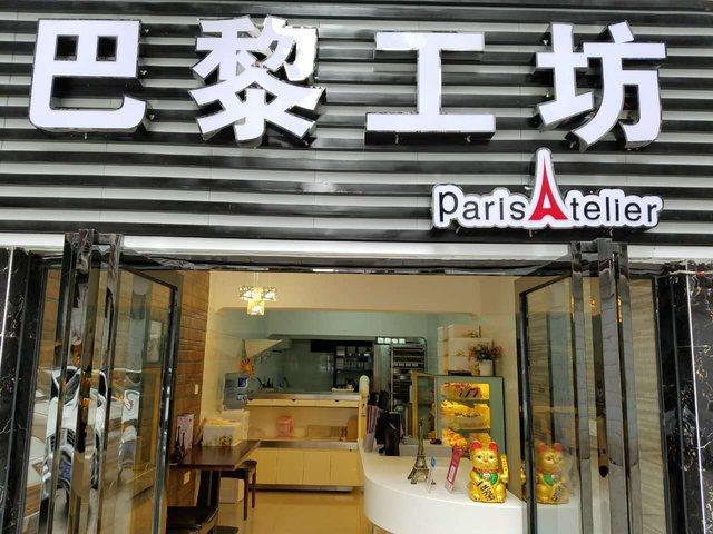 巴黎工坊(朝阳大悦城店)