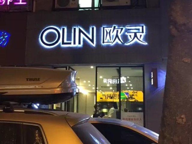 欧灵(松柏店)