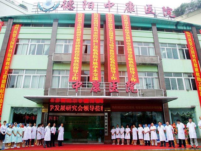 德阳中康医院