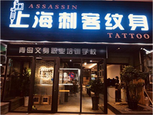 上海刺客纹身