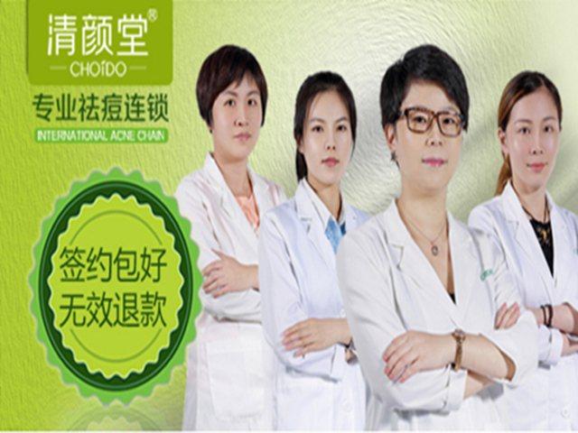 清颜堂专业祛痘(北京国贸店)