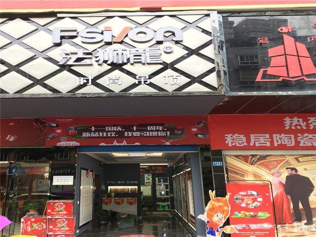 Fsilon 法狮龍时尚吊顶(太湖店)