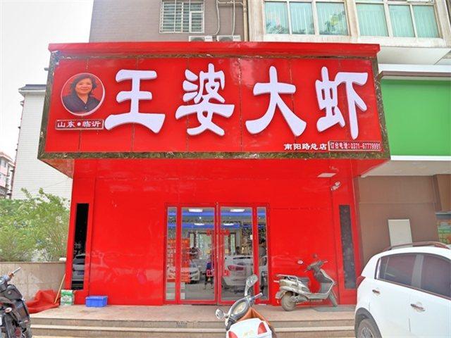 王婆大虾(南阳路总店)