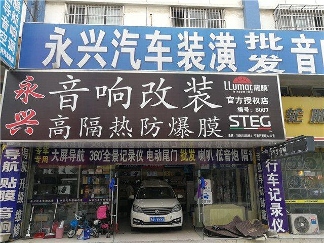 南京永兴汽车音响龙膜代理