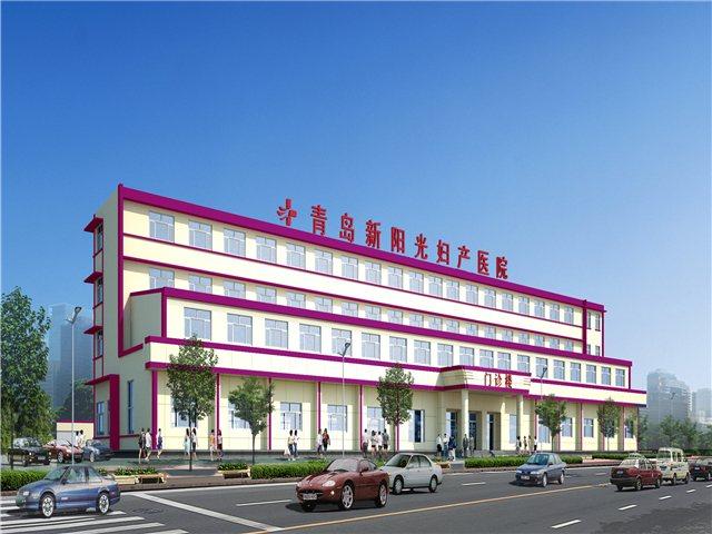 新阳光妇产医院