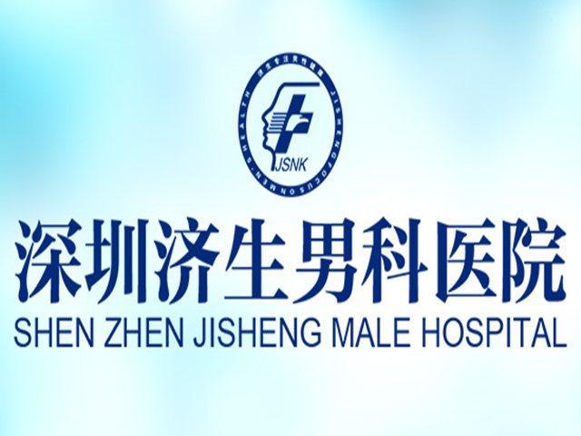 深圳济生门诊部
