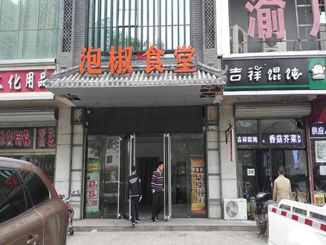泡椒食堂(胜利北街店)
