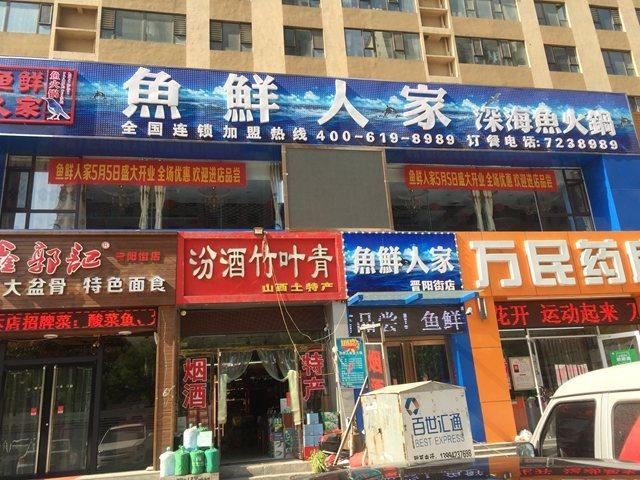 鱼鲜人家深海鱼火锅(北大街店)