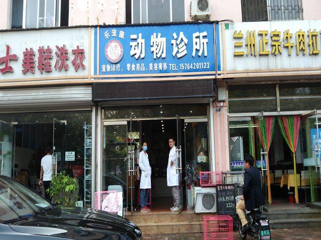 乐宠康动物医院(双珠路店)